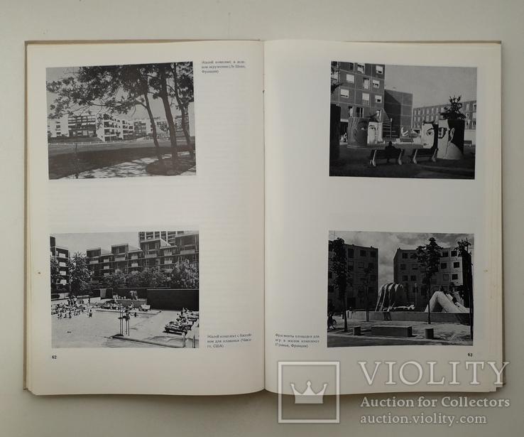 """Урбанизм 1981 г. """"Город, человек, окружающая среда"""", фото №8"""