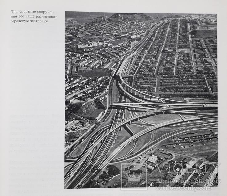 """Урбанизм 1981 г. """"Город, человек, окружающая среда"""", фото №9"""