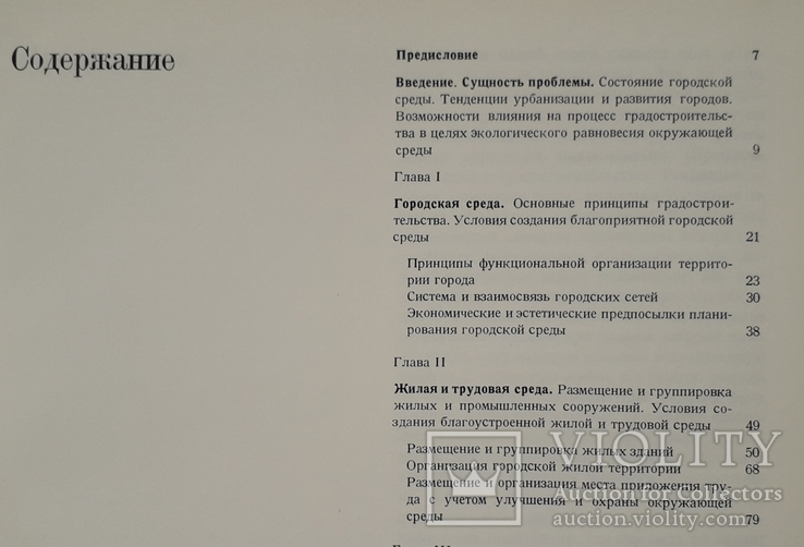 """Урбанизм 1981 г. """"Город, человек, окружающая среда"""", фото №11"""