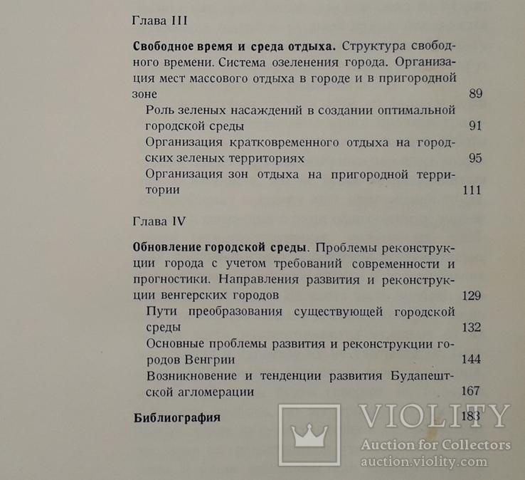 """Урбанизм 1981 г. """"Город, человек, окружающая среда"""", фото №12"""