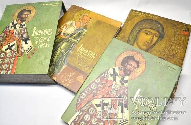 Іконопис західної України в 2 томах.