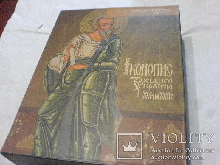 Іконопис західної України в 2 томах., фото №4