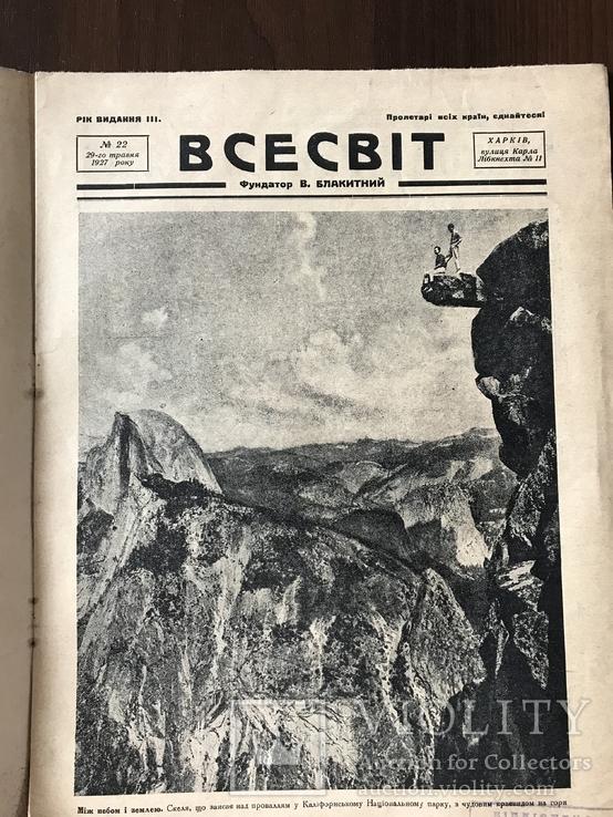 1927 Українські художники за кордоном В Українському журналі, фото №4