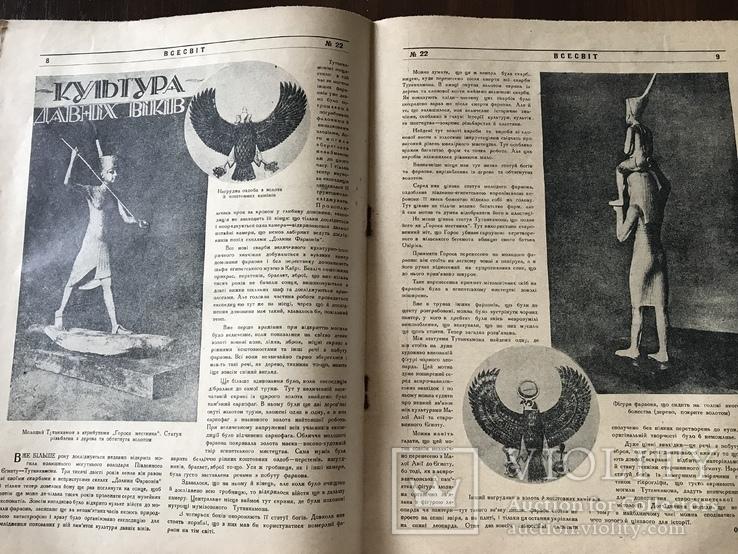 1927 Українські художники за кордоном В Українському журналі, фото №8