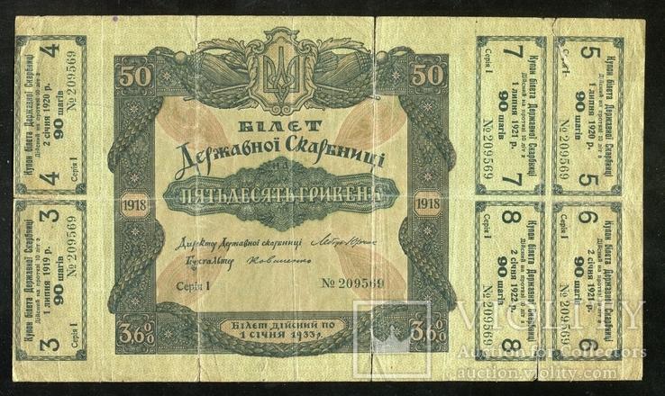 УНР / 50 гривень 1918 года с 6 купонами, фото №2