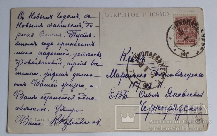 """Открытка Имперской России  """"Первый снег"""" (1911 год), фото №4"""