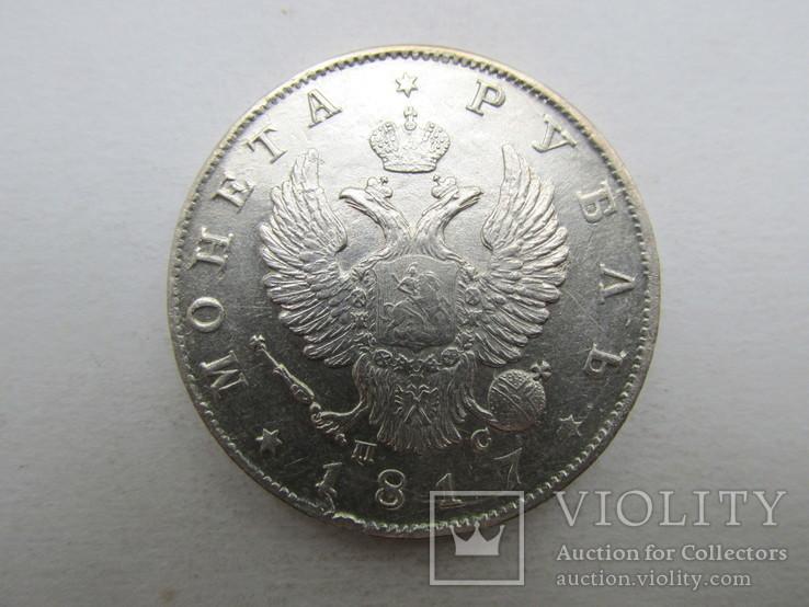 Монета рубль 1817р. СПБ ПС