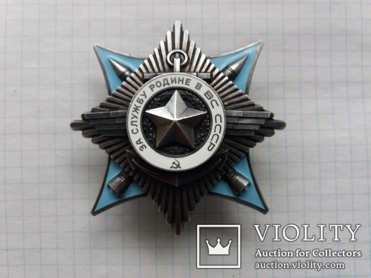 Орден за Службу Родине 6360 малый номер