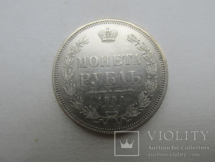 Монета рубль 1854р. СПБ НІ
