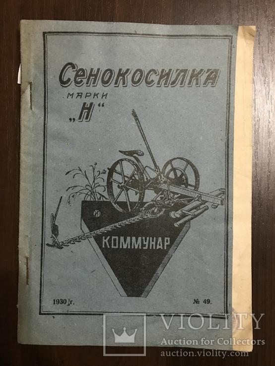 1930 Запорожье Каталог Сенокосилка, фото №3