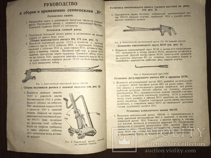 1930 Запорожье Каталог Сенокосилка, фото №4