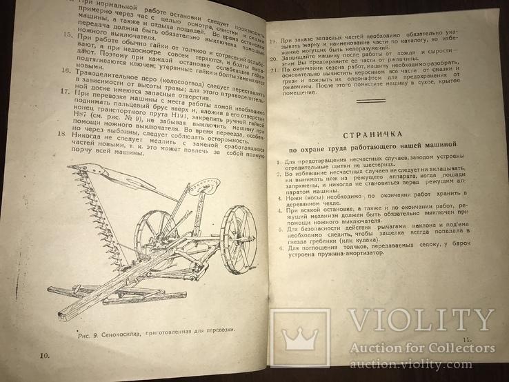 1930 Запорожье Каталог Сенокосилка, фото №7