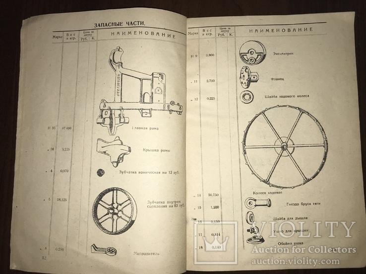 1930 Запорожье Каталог Сенокосилка, фото №8