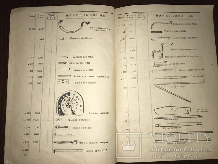 1930 Запорожье Каталог Сенокосилка, фото №10