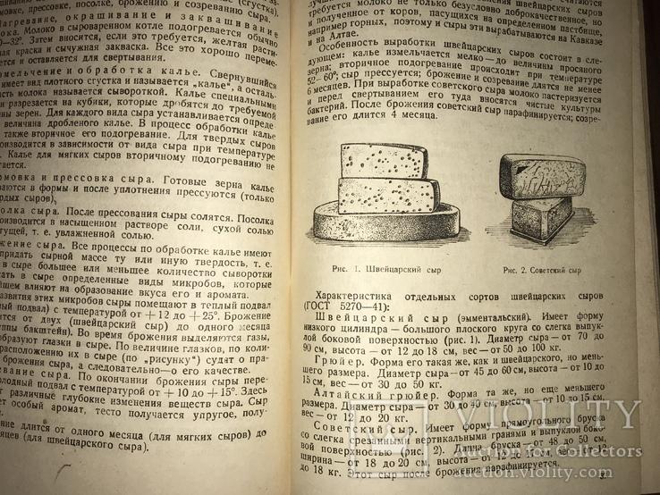 1947 Сыры Мороженое Молочка, фото №9