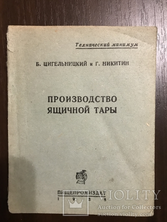 1938 Производство Яичной тары, фото №3