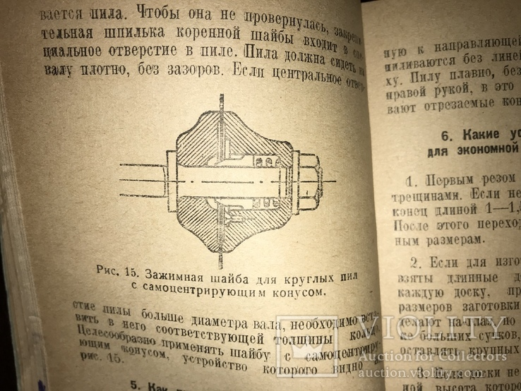 1938 Производство Яичной тары, фото №8