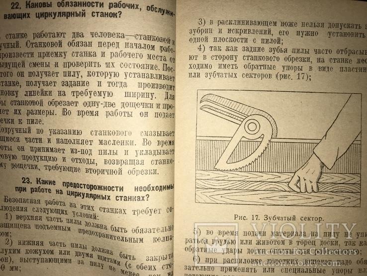 1938 Производство Яичной тары, фото №9