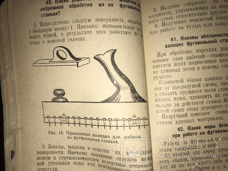 1938 Производство Яичной тары, фото №10