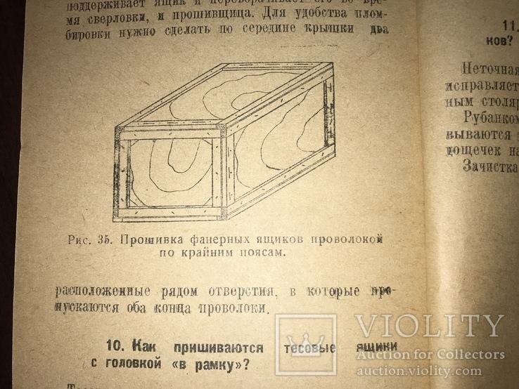 1938 Производство Яичной тары, фото №12