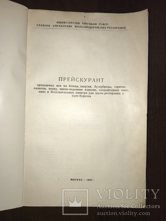Каталог для Вагон-ресторанов и Купе-Буфетов, фото №3