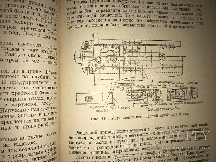 1939 Автосцепка Эксплуатация, фото №4