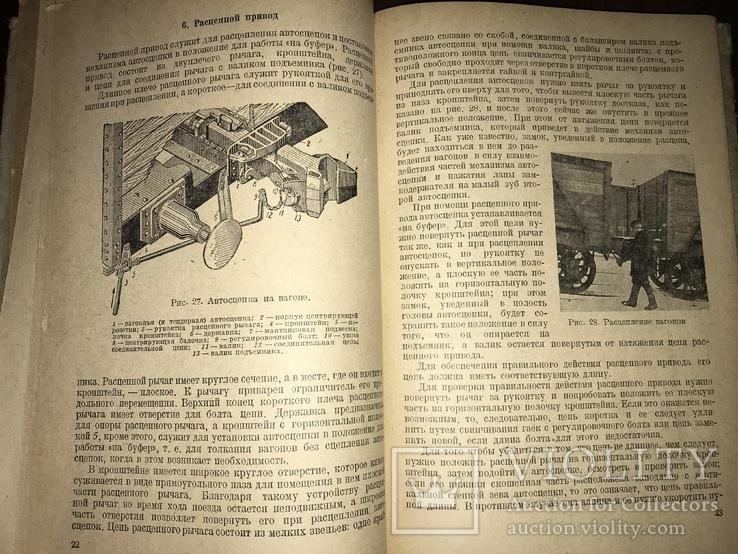 1939 Автосцепка Эксплуатация, фото №6