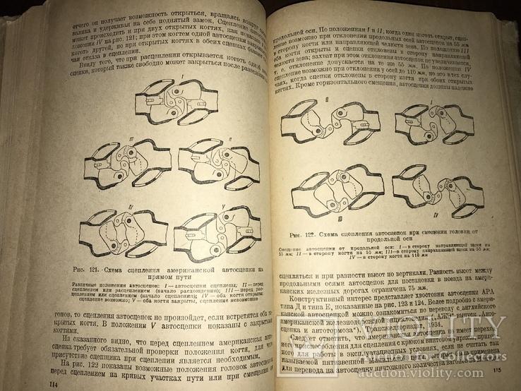 1939 Автосцепка Эксплуатация, фото №11