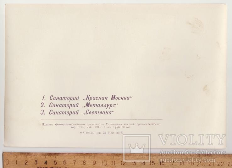 Сочи фото открытка (фоторепродукция), фото №7