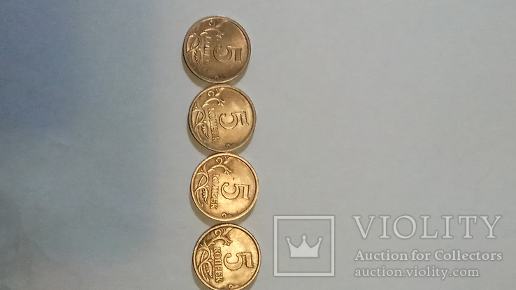Монеты 5 копеек 2000 г., 2001г. 2002г. СПМД. и 2003г ММД (всего 4 шт.), фото №3