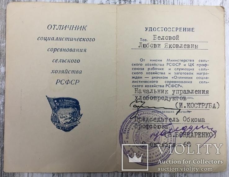 Отличник Сельского Хозяйства РСФСР