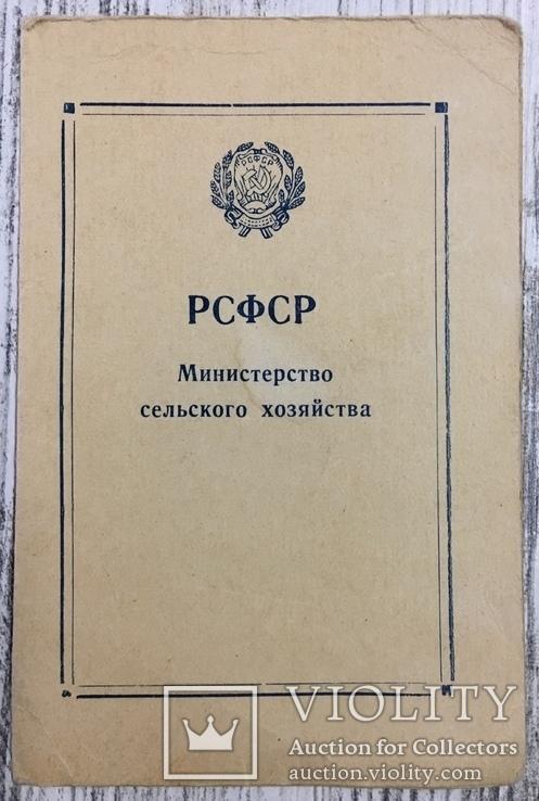 Отличник Сельского Хозяйства РСФСР, фото №3