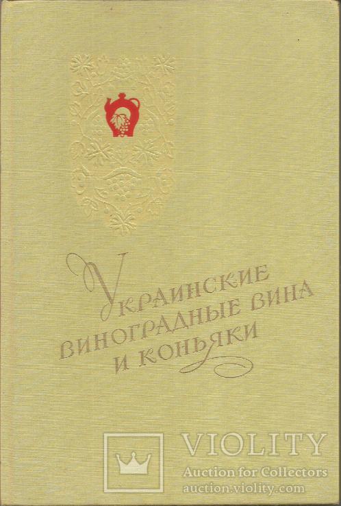 Каталог 1954 Украинские вина и коньяки Совмин Внешторгиздат