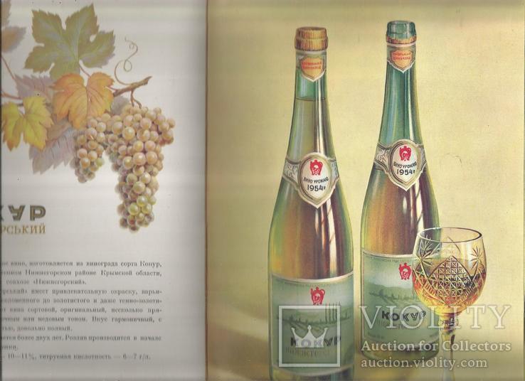 Каталог 1954 Украинские вина и коньяки Совмин Внешторгиздат, фото №5