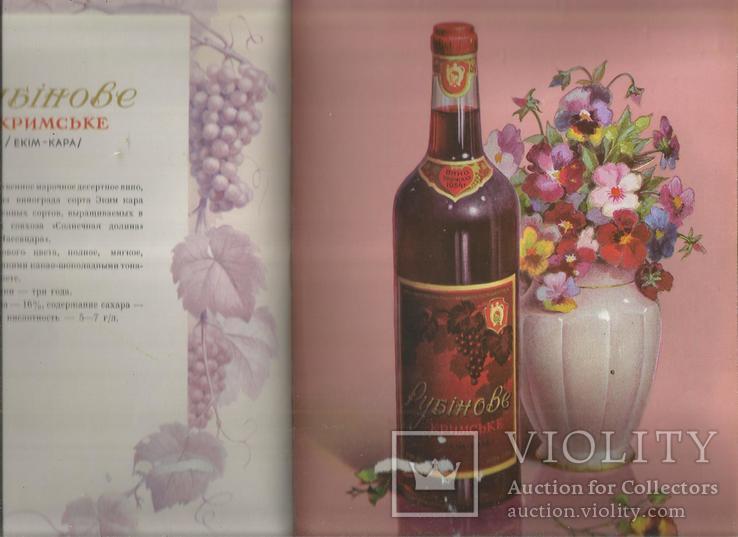 Каталог 1954 Украинские вина и коньяки Совмин Внешторгиздат, фото №9
