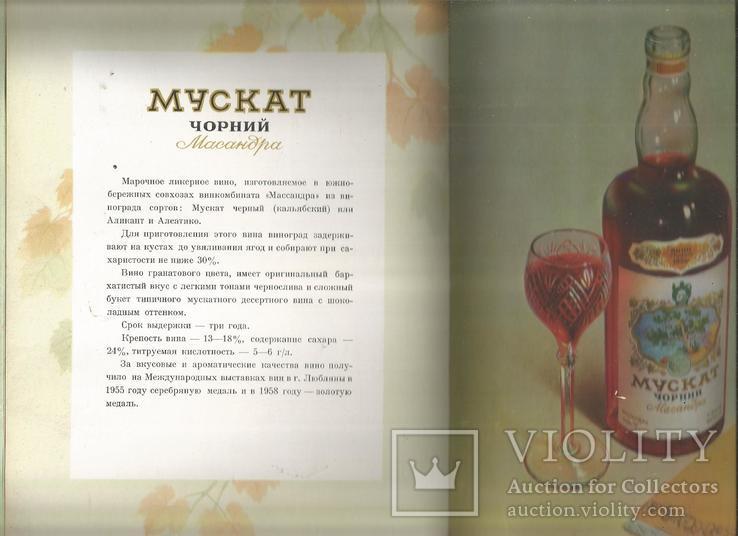 Каталог 1954 Украинские вина и коньяки Совмин Внешторгиздат, фото №11