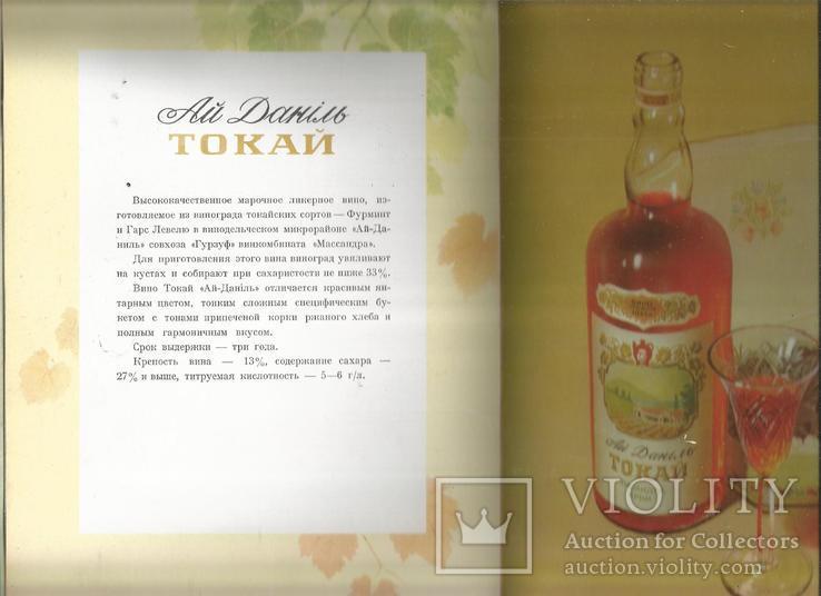 Каталог 1954 Украинские вина и коньяки Совмин Внешторгиздат, фото №12