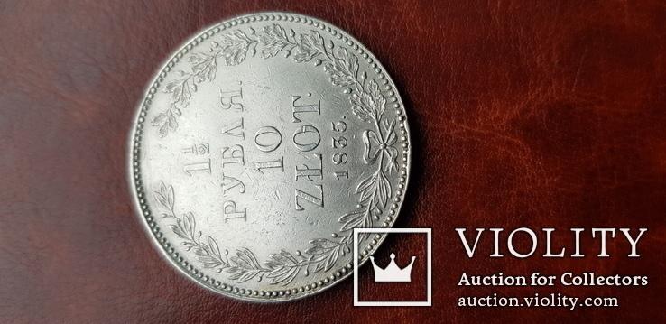 1 1/2 рубля - 10 злотых 1835 года НГ