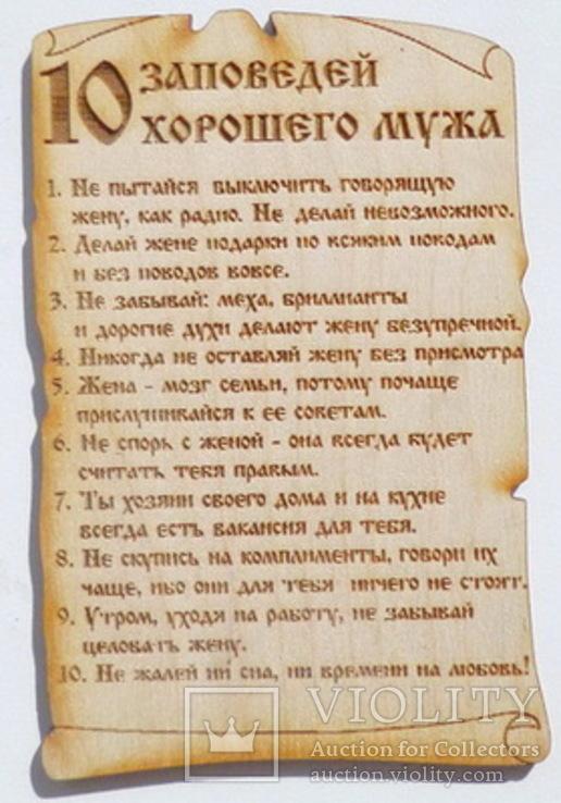 7 заповедей для поздравления
