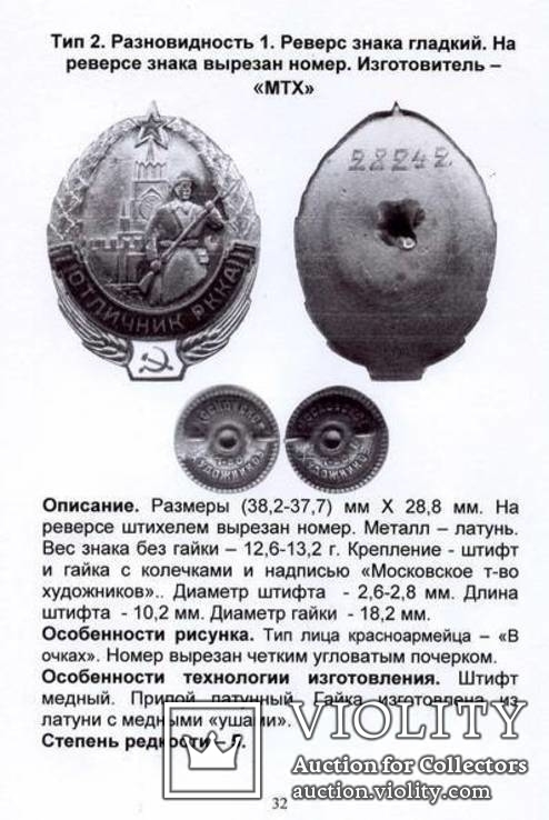 Книга 1939 год: наградные знаки отличия и памятные наградные знаки РККА И ВМФ:, фото №3