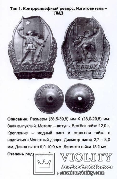 Книга 1939 год: наградные знаки отличия и памятные наградные знаки РККА И ВМФ:, фото №8