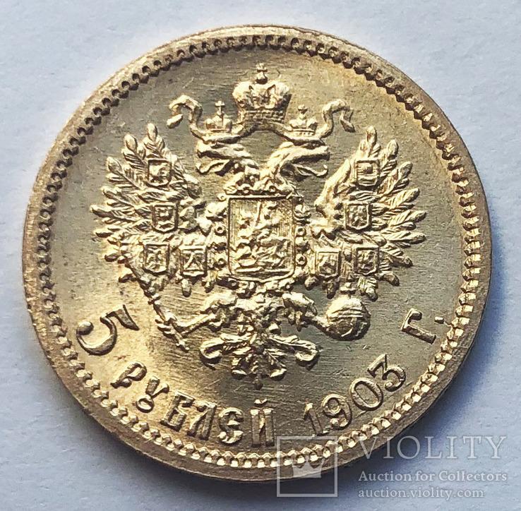 5 рублей 1903 года. UNC.