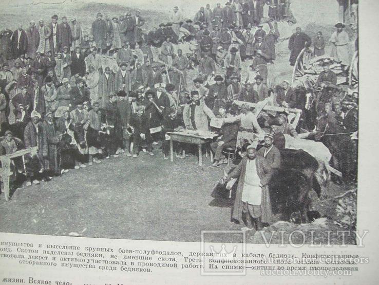 1929 г. Конфискация имущества Баев, фото №4
