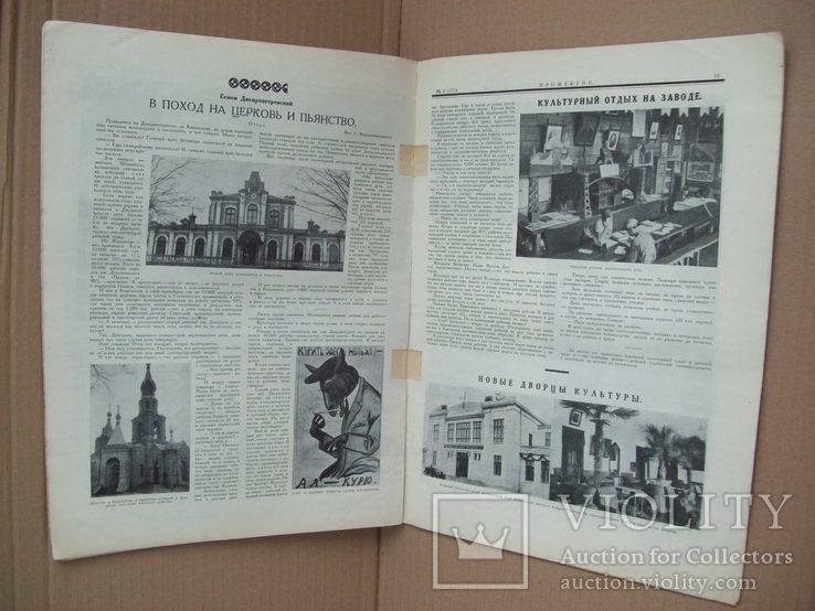 1929 г. Конфискация имущества Баев, фото №5