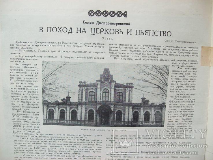1929 г. Конфискация имущества Баев, фото №6