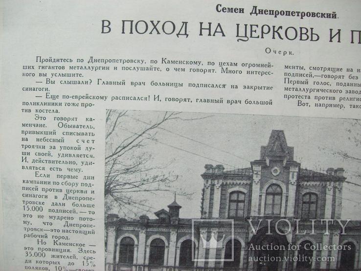 1929 г. Конфискация имущества Баев, фото №7