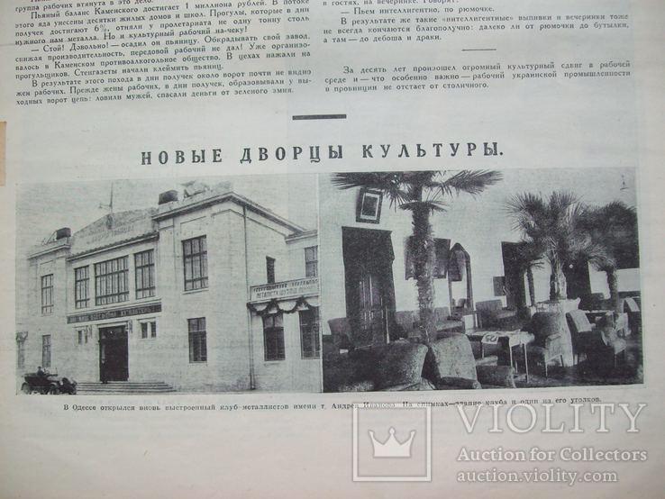 1929 г. Конфискация имущества Баев, фото №9