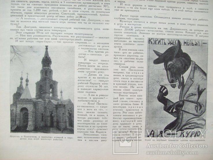 1929 г. Конфискация имущества Баев, фото №10