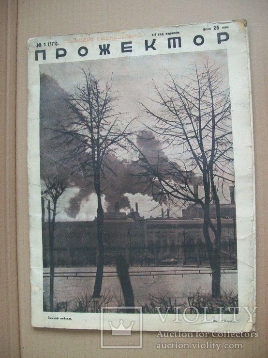 1929 г. Конфискация имущества Баев, фото №11