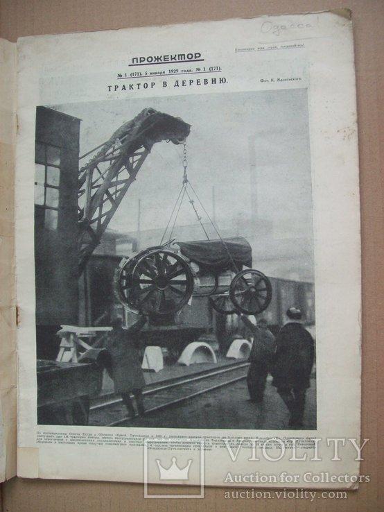 1929 г. Конфискация имущества Баев, фото №12
